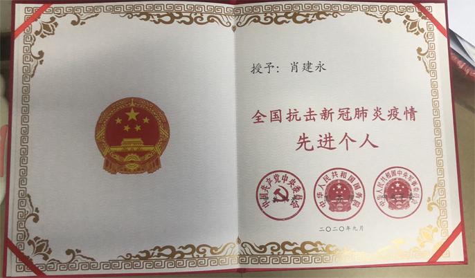 (受权发布)中共中央 国务院 中央军委关于表彰全国抗击新冠肺炎疫情先进